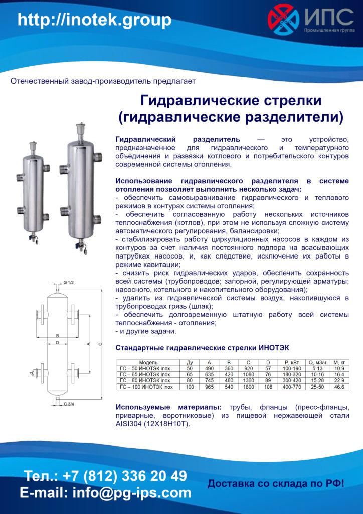 Гидравлические стрелки, гидравлические разделители, гидрострелки