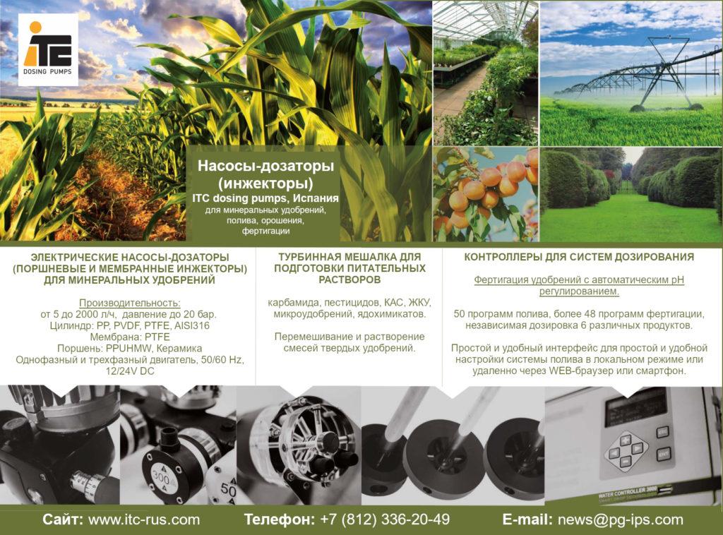 Насосы-дозаторы (инжекторы) ITC dosing pumps, Испания - для минеральных удобрений, полива, орошения, фертигации