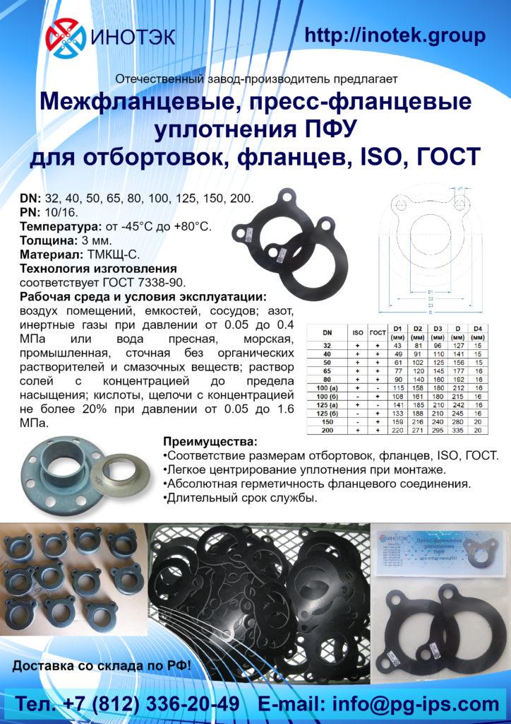 Межфланцевые, пресс-фланцевые уплотнения ПФУ для отбортовок, фланцев, ISO, ГОСТ
